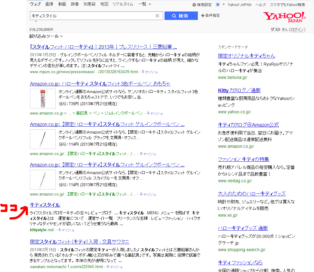 Yahooの検索結果