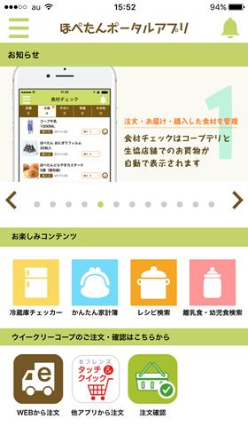 生協スマホアプリ