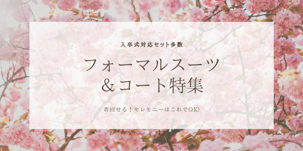 卒業式・卒園式・入学式・入園式のお手ごろ30代~40代母親向け入卒スーツ!