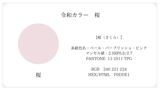 令和カラー 桜(さくら)