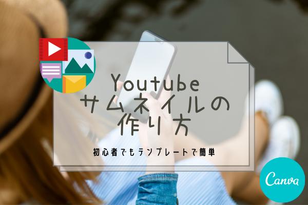 初心者も簡単!Youtubeサムネイルの作り方♪スマホ&テンプレートでおしゃれに作成