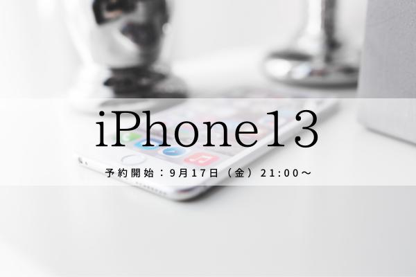 iPhone 13 Pro、iPhone 13が発売!私ならどうする?を考えてみた